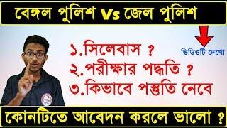 বেঙ্গল পুলিশ Vs জেল পুলিশ | Syllabus | West Bengal Police Constable 2019