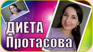 Оправдание перед подписчиками || Диета Протасова | ИСПАНСКИЙ ЯЗЫК | Финансы поют романсы