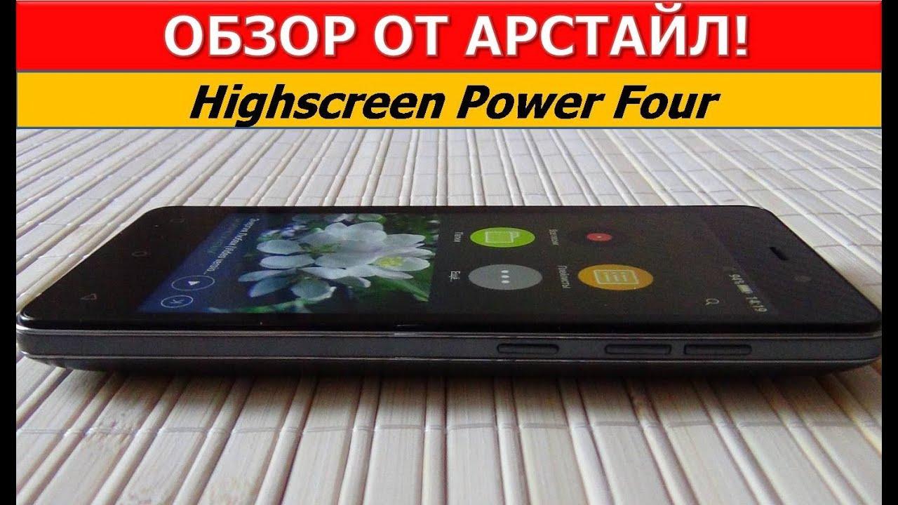 Обзор Highscreen Power Four / Арстайл / - YouTube
