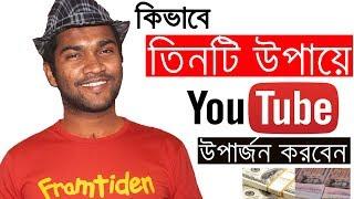 How To Make Money On YouTube Without Partnership 2018