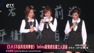 《S.H.E不說再見同學會》 Selina真情感言讓三人淚崩