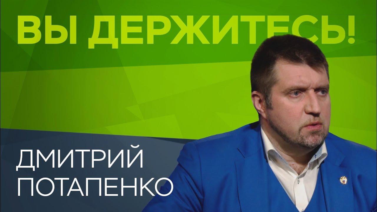 Дмитрий Потапенко: «убийца» Путин, «заложник» Навальный, «пузырь» на американском рынке
