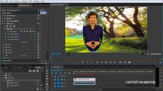 Adobe Premiere Pro - Ручная анимация масок фильтров