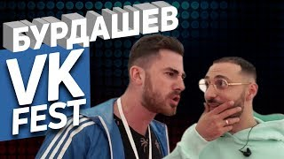 Бурдашев: VK FEST | l