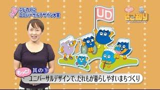 静岡県のイベント情報やお役立ち情報をわかりやすくお知らせします。 これは、平成26年8月11日(月)に放送されたものです。
