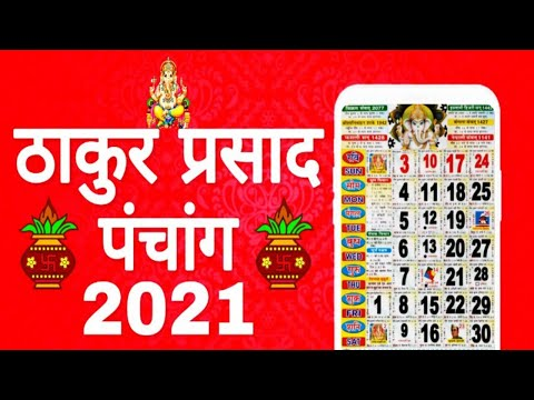 2020 calendar february ।। february 2020 ka panchang ।। february 2020 calendar India ।। 2020 calendar from YouTube · Duration:  1 minutes 13 seconds