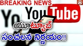 Breaking news | youtube shocking decision 2017 | namaste telugu