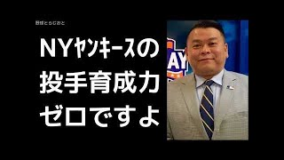 𝑨KI猪瀬が日本人メジャー移籍市場について語る「FAの目玉はダルビッシュ」大谷翔平ポスティング 2017年11月11日 / 野球ニュース
