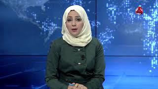 نشرة اخبار المنتصف | 16 - 07 -2017 | تقديم هشام الزيادي ومروه السوادي | يمن شباب