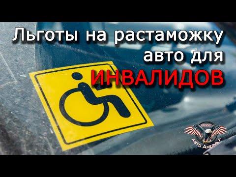 Растаможка АВТО. ЛЬГОТЫ ДЛЯ ИНВАЛИДОВ [  Растаможка для инвалидов 2020 ]