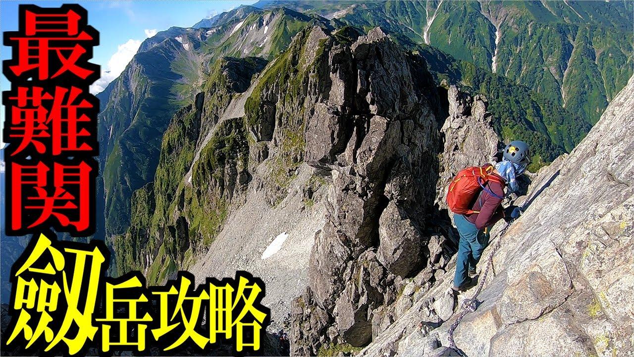 【国内最難関の危険度】デスマウンテン剱岳登山攻略解説動画