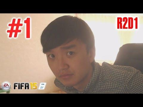 FIFA 15 | Ultimate Team | Дорога к первому дивизиону | Начало #1