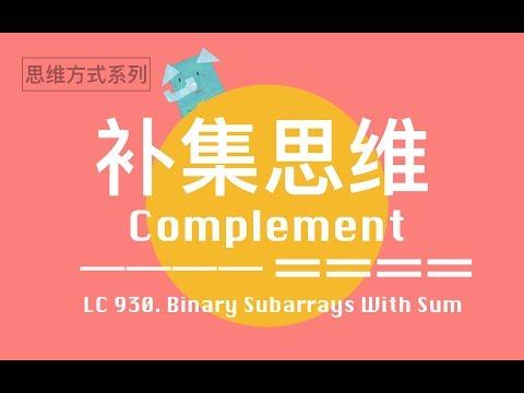 思维方式系列| 补集思维# 930  Binary Subarrays With Sum # 922