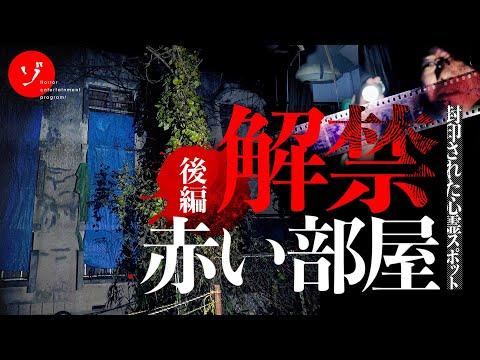 【後編】封印された心霊スポット!赤い部屋・解禁スペシャル