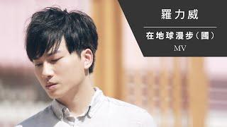 羅力威 Adason Lo《在地球漫步 (國)》[Official MV]