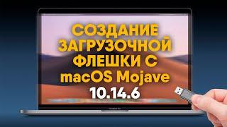 создание загрузочной флешки с macOS Mojave 10.14.6  / How to create a bootable installer for macOS