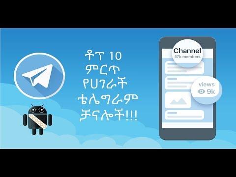 10 የሀገራችን ምርጥ የቴሌግራም ቻናሎች / 10 Ethiopian telegram