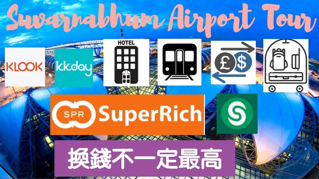 【泰國自由行】曼谷新機場Tour   Superrich換錢不一定最高   找換店 ,泰國銀行SuperRich等私人匯兌所齊聚@Suvarnabhumi Airport @ 小約翰就愛 ...