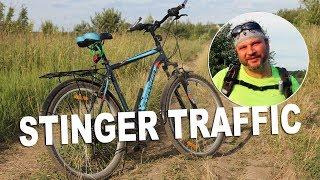 Обзор на городской велосипед Stinger Traffic