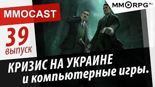 Кризис на Украине и компьютерные игры. MMOCast #39.
