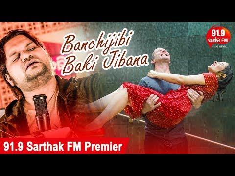 Romantic Odia Song - Banchi Jibi Baki Jibana | Human Sagar | Sidharth TV | Sidharth Music