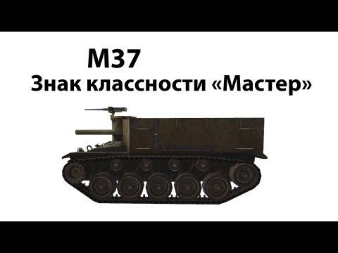 M37 - Мастер