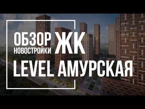 Обзор ЖК Level Амурская   Level Group   Новостройки Москвы