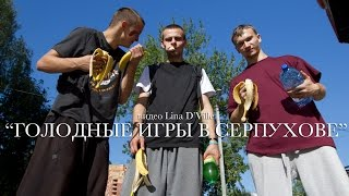 Голодные игры в Серпухове (паркур, акро)