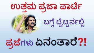 People's thoughts about Karnataka Pragnyavantha Janata Paksha (KPJP)   Upendra  ಕೆ.ಪಿ.ಜೆ.ಪಿ