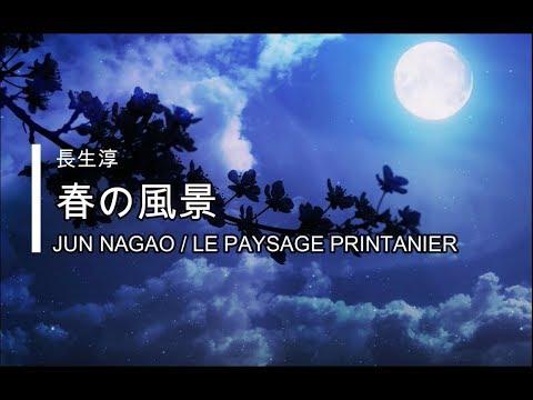 【ピアノ演奏】長生淳/春の風景 (Jun Nagao / Le Paysage Printanier)