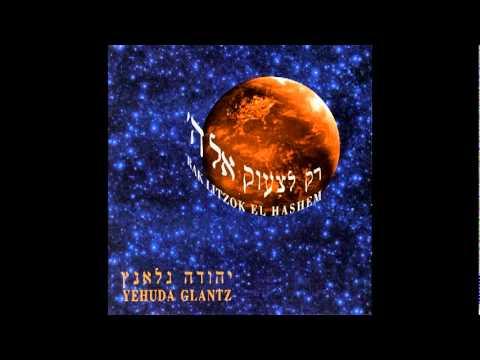 יהודה גלאנץ - אשת חיל ווקאל - Yehuda Glantz - Eshet Chail Vocal