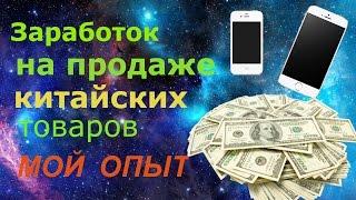 Интернет заработок. IChinaPhone Зарабатывай на продаже IPHONE