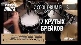 Essential Drumset Fills #1 Барабанные заполнения