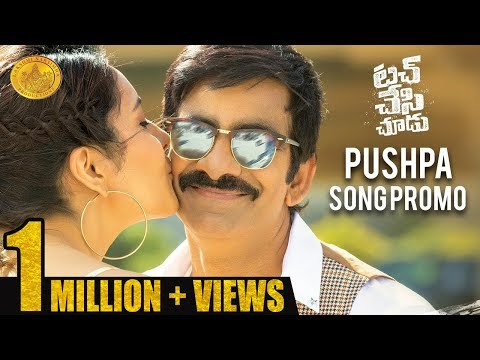 Touch Chesi Chudu Movie Songs | Pushpa...