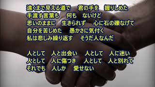 人として 海援隊(オリジナル歌手) 作詞:武田鉄矢 作曲:中牟田俊男/...