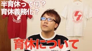 進次郎の育休取得について詳しく話してみた【宅やろがい】