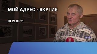 Михаил Амузинский: «Мой адрес - Якутия»