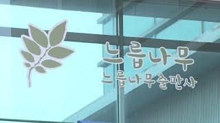 """경찰 '드루킹' 느릅나무 파주 사무실 압수수색…""""CCTV 확보중"""" / 연합뉴스TV (YonhapnewsTV)"""