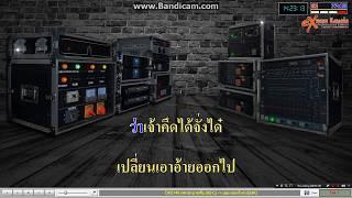 ทดเวลาบาดเจ็บ-บอย พนมไพร Extreme Karaoke Projects Sonar