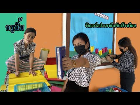 จัดบอร์ดประชาสัมพันธ์โรงเรียน#byครูมิ้ม