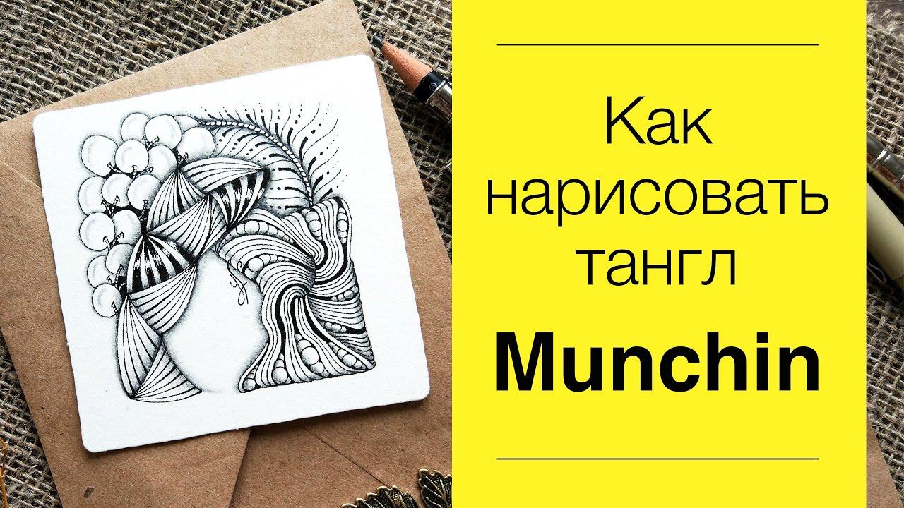 Узоры Зентангла | Рисуем тангл Munchin