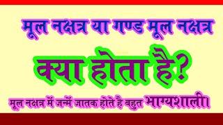 मूल नक्षत्र क्या होता है 2016, गण्ड मूल नक्षत्र 2016/ Mool Nakshatra 2016,Gand Mool Nakshatra 2016,
