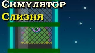 Прохождение Tales From Space Mutant Blobs Attack