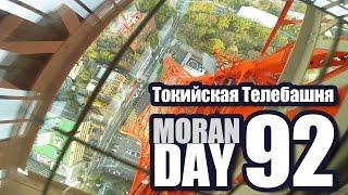 Moran Day 92 - Токийская Телебашня(Девяносто второй подкаст :D Токио с высоты птичьего помёта и остальные достопримечательности. Instagram: http://insta..., 2014-12-05T17:19:28.000Z)