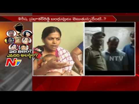 SI Prabhakar Reddy Family Members Face to Face Over SI Prabhakar Issue || NTV