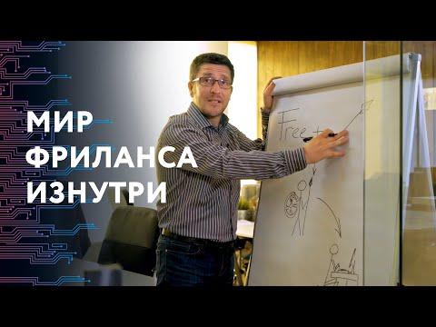 Фриланс в России - о работе в интернете, свободе, проблемах фрилансеров и дне фрилансера.