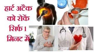 हृदयाघात को रोकें सिर्फ 1 मिनट में  STOP HEART ATTACK IN 1 MINUTE ONLY