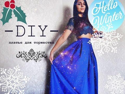 видео: Платье своими руками/diy dress holidays!!!ШЬЕМ ПЛАТЬЕ