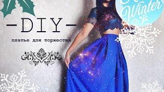 Платье своими руками/DIY DRESS Holidays!!!ШЬЕМ ПЛАТЬЕ(Я очень люблю такие платья,ну как платья, кроп топ и юбка макси. И очень хотела сама сшить себе такое. Шьется..., 2015-11-24T15:06:25.000Z)