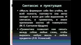 Русский язык. ГИА. Часть 3: сочинение на лингвистическую тему и методика подготовки к нему